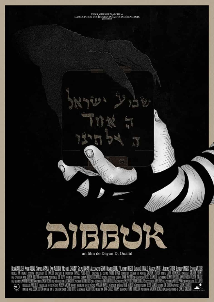 Father Son Holy Gore - Dibbuk - Poster
